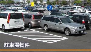 駐車場物件