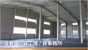 貸倉庫/貸工場/貸事務所